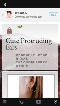 i want protruding ears apk screenshot