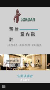 Jordan in Design poster