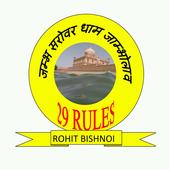 JAMBH SHAKTI SAMACHAR BISHNOI icon