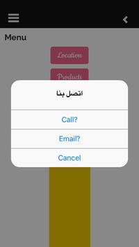 Lamasat Nierah apk screenshot