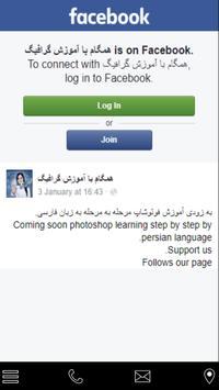 Learnin graphic apk screenshot