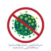 MadinahIPC icon