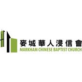 Markham Chinese Baptist Church icon