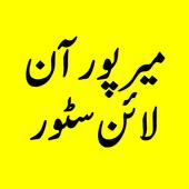 Mirpur Azad Kashmir icon