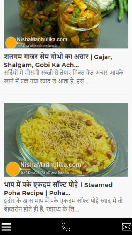 Nisha madhulika recipes hindi for android apk download nisha madhulika recipes hindi poster nisha madhulika recipes hindi screenshot 1 ccuart Images