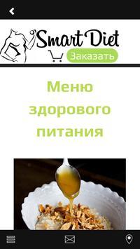 Smart Diet screenshot 2