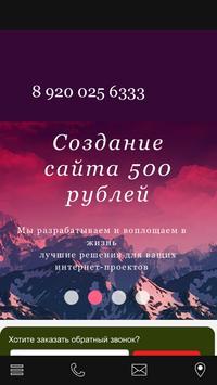 Sozdanie Saitov poster
