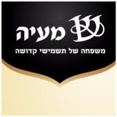 shmaya judaica icon