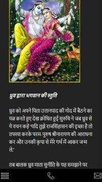 Shri Radha radhika screenshot 1