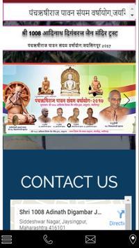 Paavan Varshayog Jaysingpur poster
