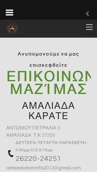 PANHLEIAKOS A S KARATE apk screenshot
