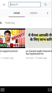 pramote your youtube channel screenshot 1