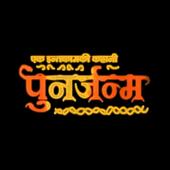 Punarjanam App icon