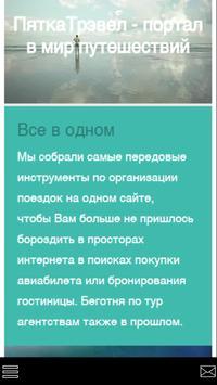 PyatkaTravel poster