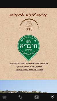 tsedek organic goat cheese poster