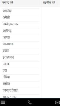 UP Bhulekh apk screenshot