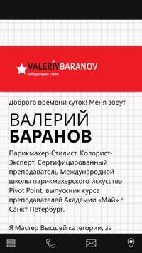 VALERIYBARANOV Style Lab poster