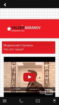 VALERIYBARANOV Style Lab apk screenshot