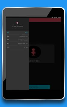 Voice changer and recorder screenshot 14