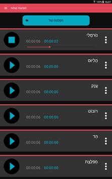 Voice changer and recorder screenshot 10