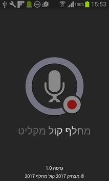Voice changer and recorder screenshot 1
