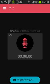 Voice changer and recorder screenshot 3