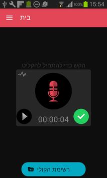 Voice changer and recorder screenshot 4