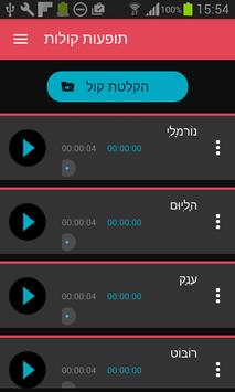 Voice changer and recorder screenshot 5