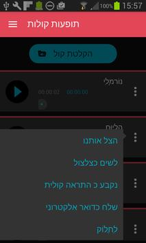 Voice changer and recorder screenshot 6