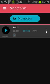 Voice changer and recorder screenshot 7