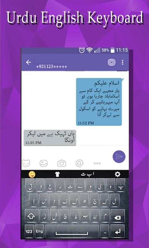 75b13e029f2 Easy Urdu Keyboard 2018 - Urdu Typing, Asan Urdu for Android - APK ...