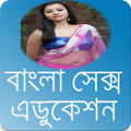 Bangla Sex Education