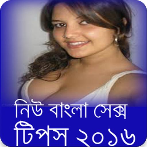 নিউ বাংলা সেক্স টিপস ২০১৬