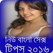 নিউ বাংলা সেক্স টিপস ২০১৬ icon