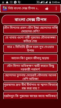 নিউ বাংলা সেক্স টিপস ২০১৬ poster