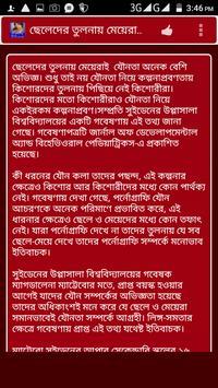 নিউ বাংলা সেক্স টিপস ২০১৬ apk screenshot