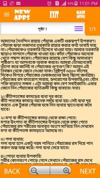 যৌন শিক্ষা screenshot 1