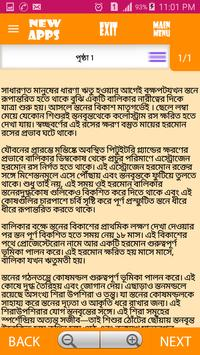 যৌন শিক্ষা screenshot 2