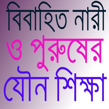 যৌন শিক্ষা screenshot 3