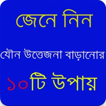 যৌন উত্তেজনা বৃদ্ধির ১০টি উপায় apk screenshot