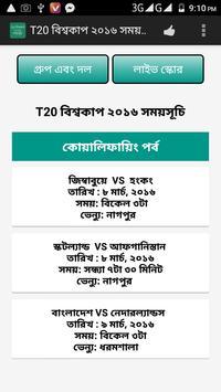 T20 বিশ্বকাপ ২০১৬ সময়সূচি poster