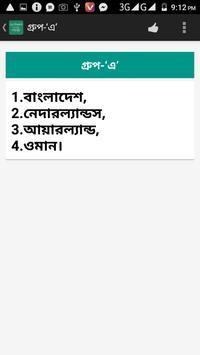 T20 বিশ্বকাপ ২০১৬ সময়সূচি screenshot 3