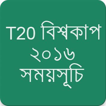 T20 বিশ্বকাপ ২০১৬ সময়সূচি screenshot 4