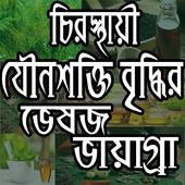 ভেষজ ভায়াগ্রা icon