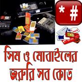 জরুরী মোবাইল কোড icon