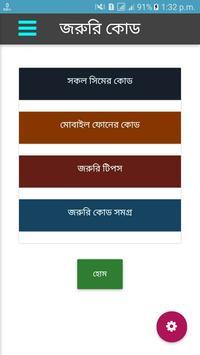 জরুরী মোবাইল কোড poster