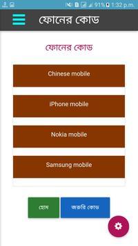 জরুরী মোবাইল কোড screenshot 2