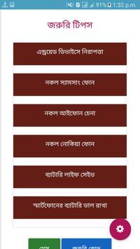 জরুরী মোবাইল কোড screenshot 3