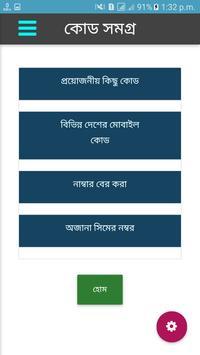 জরুরী মোবাইল কোড screenshot 4