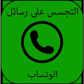 التجسس على الهواتف Prank icon